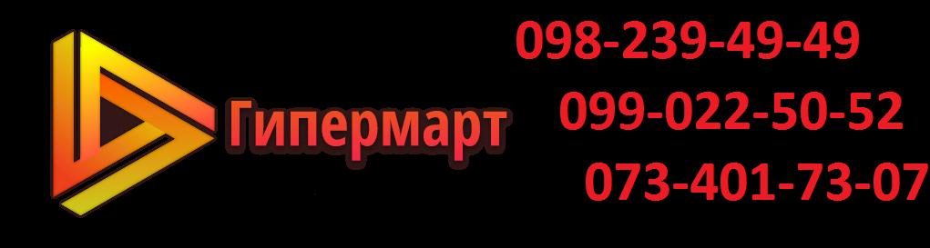 Гипермарт